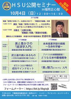 New!2020年10月4日(日) HSU公開セミナー開催 in 福岡正心館