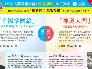 【終了しました】2018年6月10日(日) 公開講座 in大阪中央精舎