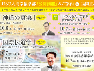 【終了しました】2018年10月6日(土)&7日(日) 公開講座 in福岡正心館
