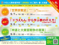 【終了しました】2018年9月7日(金)&8日(土) 公開講座 in北海道正心館