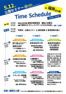 【終了しました】福岡正心館公開セミナー