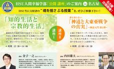 【終了しました】2018年6月24日(日) 公開講座 in名古屋記念館