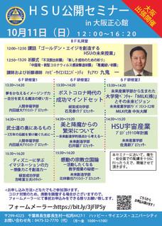 2020年10月4日(日) HSU公開セミナー開催 in大阪正心館