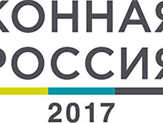 """Выставка """"Конная Россия"""" уже совсем скоро!"""