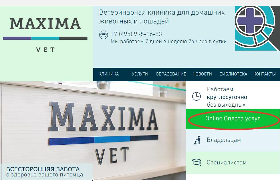 Клиника MAXIMA VET