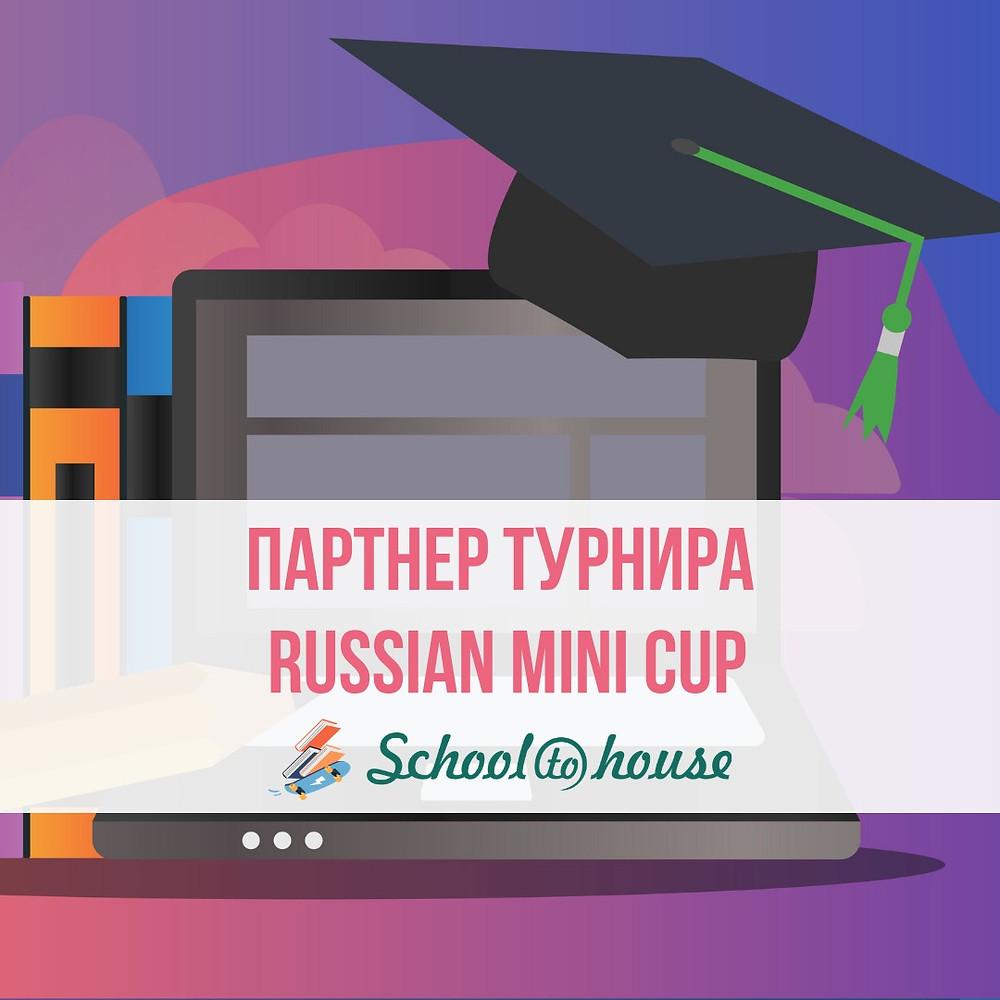 School to house