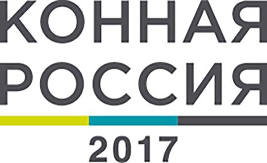 конная Россия 2017