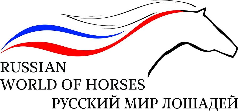 русский мир лошадей