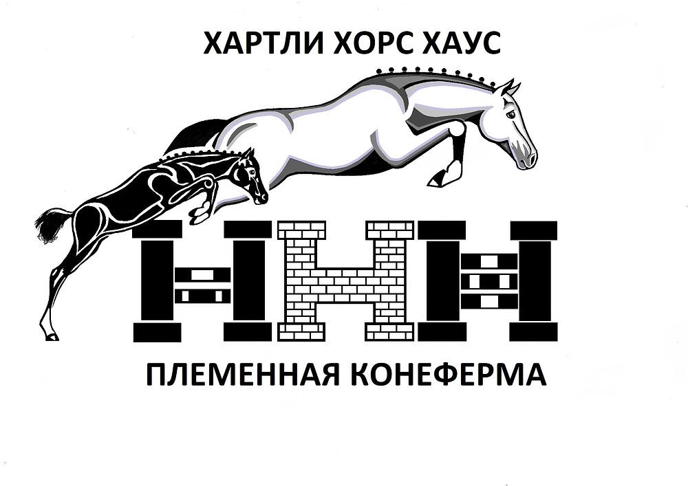 «Хартли Хорс Хаус»