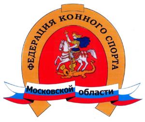 федерация конного спорта московской области