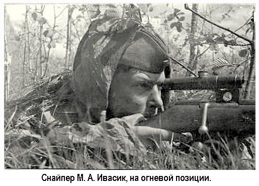 Михаил Адамович Ивасик