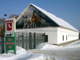 КСК «РИАТ» Ивановская область