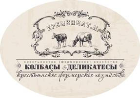 Фермерское хозяйство Татьяны Ерёмкиной