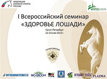Всероссийский семинар «ЗДОРОВЬЕ ЛОШАДИ»
