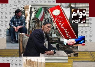Iranian Diplomacy