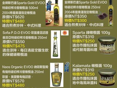 吃得安心 Fine Oils SALE ~ 11/30