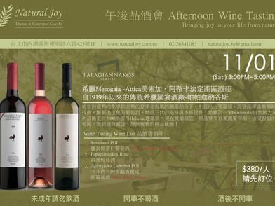午後品酒會 Afternoon Wine Tasting