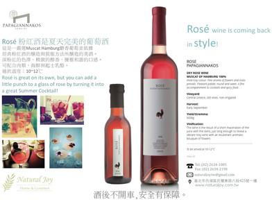 Rosé 粉紅酒是夏天完美的葡萄酒!