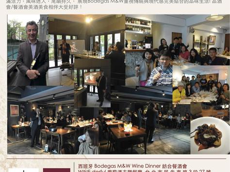 西班牙蒙戴沃-威爾莫特酒莊 Bodegas Montalvo Wilmot 在台正式發表上市!