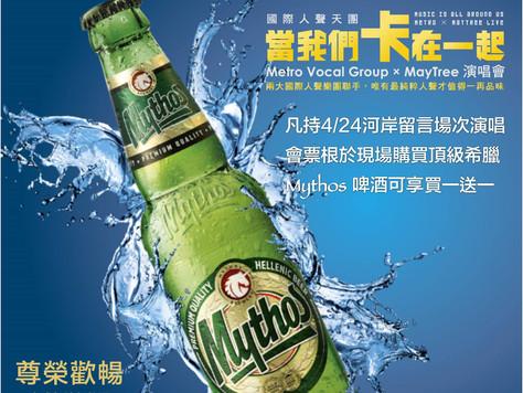 喜歡 MYTHOS BEER 的 Metro Vocal Group