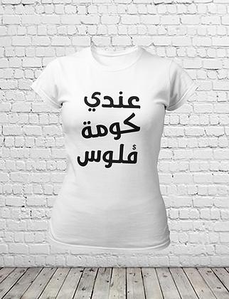 Koma Floos Money T-Shirt - Women