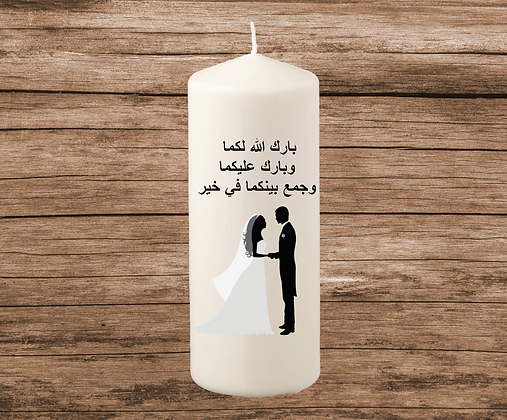 Wedding Candle 20cm (Arabic)