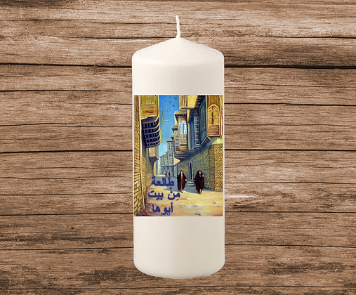 Bet Aboha Design Candle