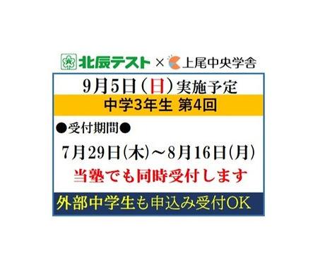 北辰第4回9月5日 ネット用JPEG版_edited_edited.jpg