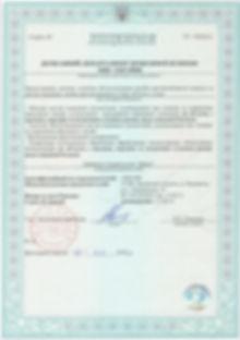лицензия 2011.jpg