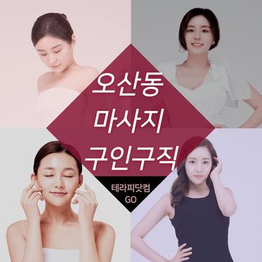 오산동 마사지 구인구직 배우면서 근무하실 선생님 모셔요~~:)