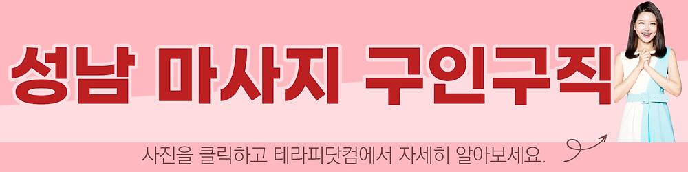 성남 마사지 구인구직 바로가기