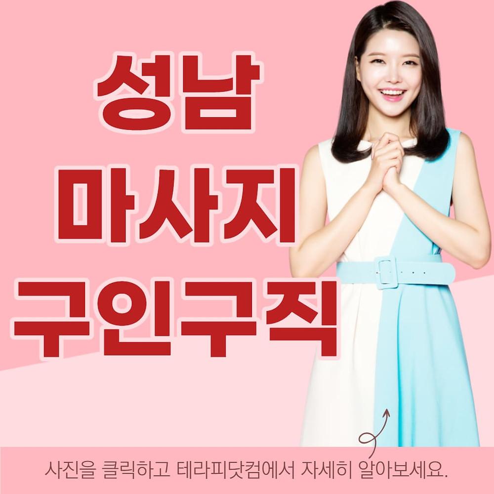 성남 마사지 구인구직