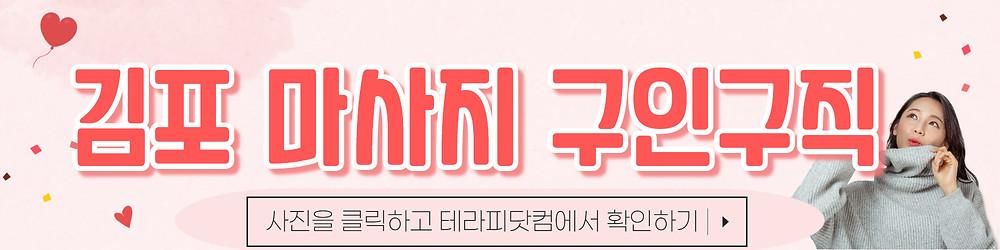 김포 마사지 구인구직 바로가기