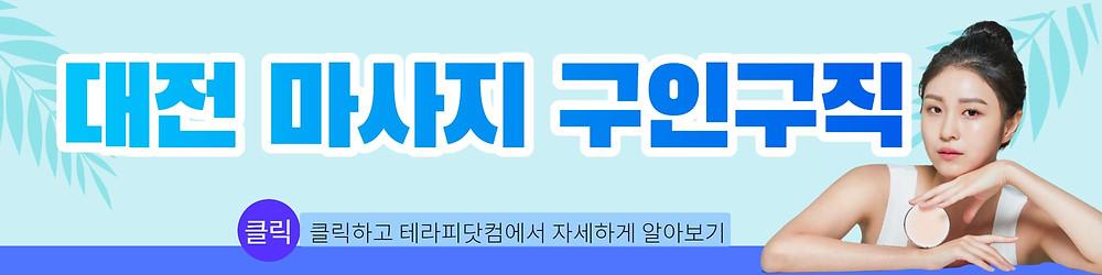 대전 마사지 구인구직 바로가기