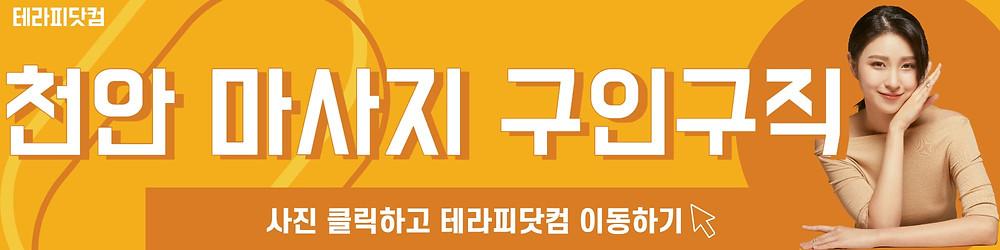 천안 마사지 구인구직 테라피닷컴