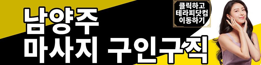 남양주 마사지 구인구직 테라피닷컴