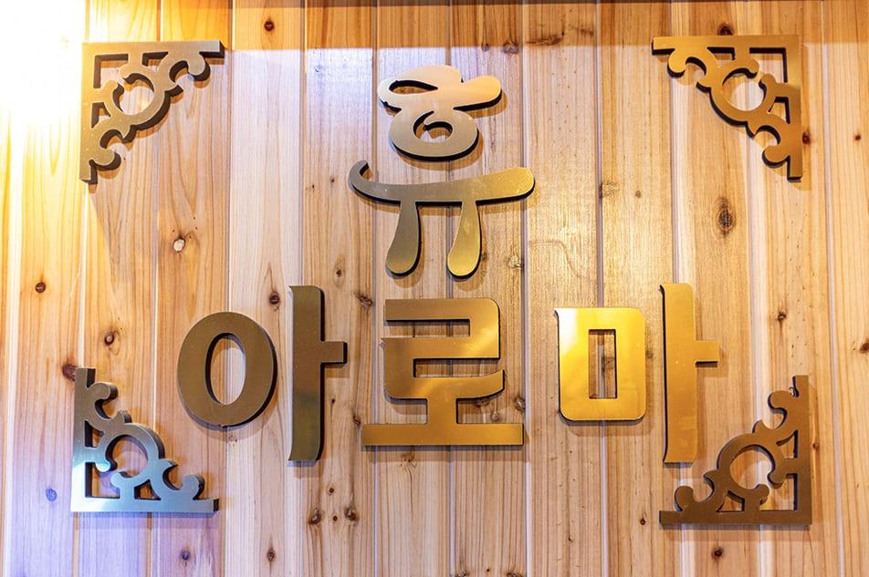 오산 마사지 구인구직 상호