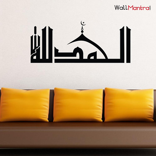 Masjid vinyl decale for walls and cars