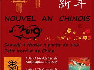 Nouvel an chinois au Petit Institut de Chine !!!