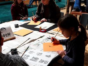 Atelier de calligraphie chinoise  Le mercredi 19 juin !!