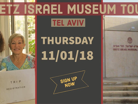 Exclusive Tour of Eretz Israel Museum