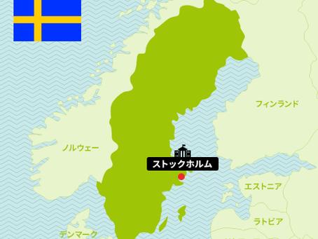 スウェーデン 基本情報