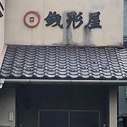 銭形屋麹店.jpeg