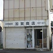 IMG_9362加賀商店.JPG