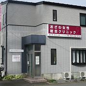 IMG_9434小沢クリニック8.JPG