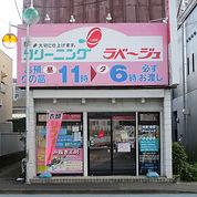 IMG_9366ラベージュ荒町店.JPG
