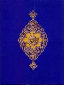 Osman Taha Script - Hardcover