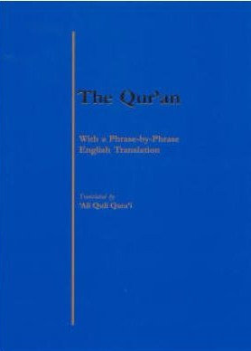 The Qur'an - Ali Quli Qara'i - Translator