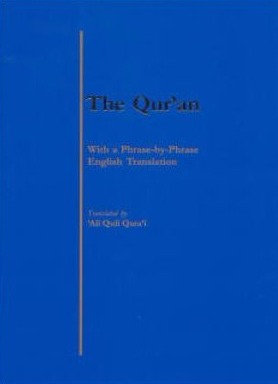 The Qur'an - Ali Quli -Phrase by Phrase - Softcover