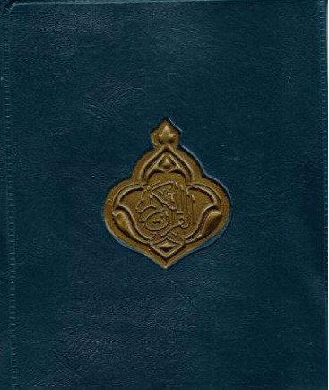 Zipper Qur'an